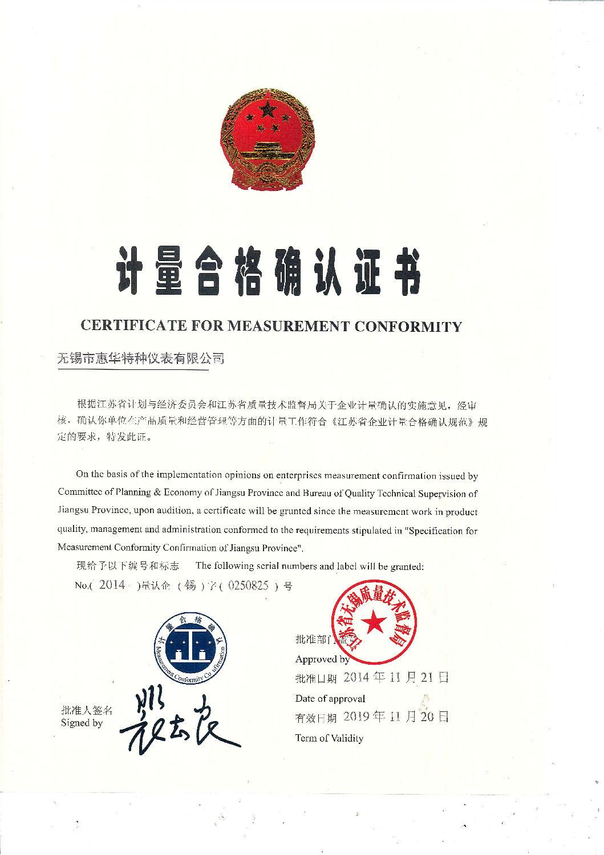 惠华获得计量合格确认证书