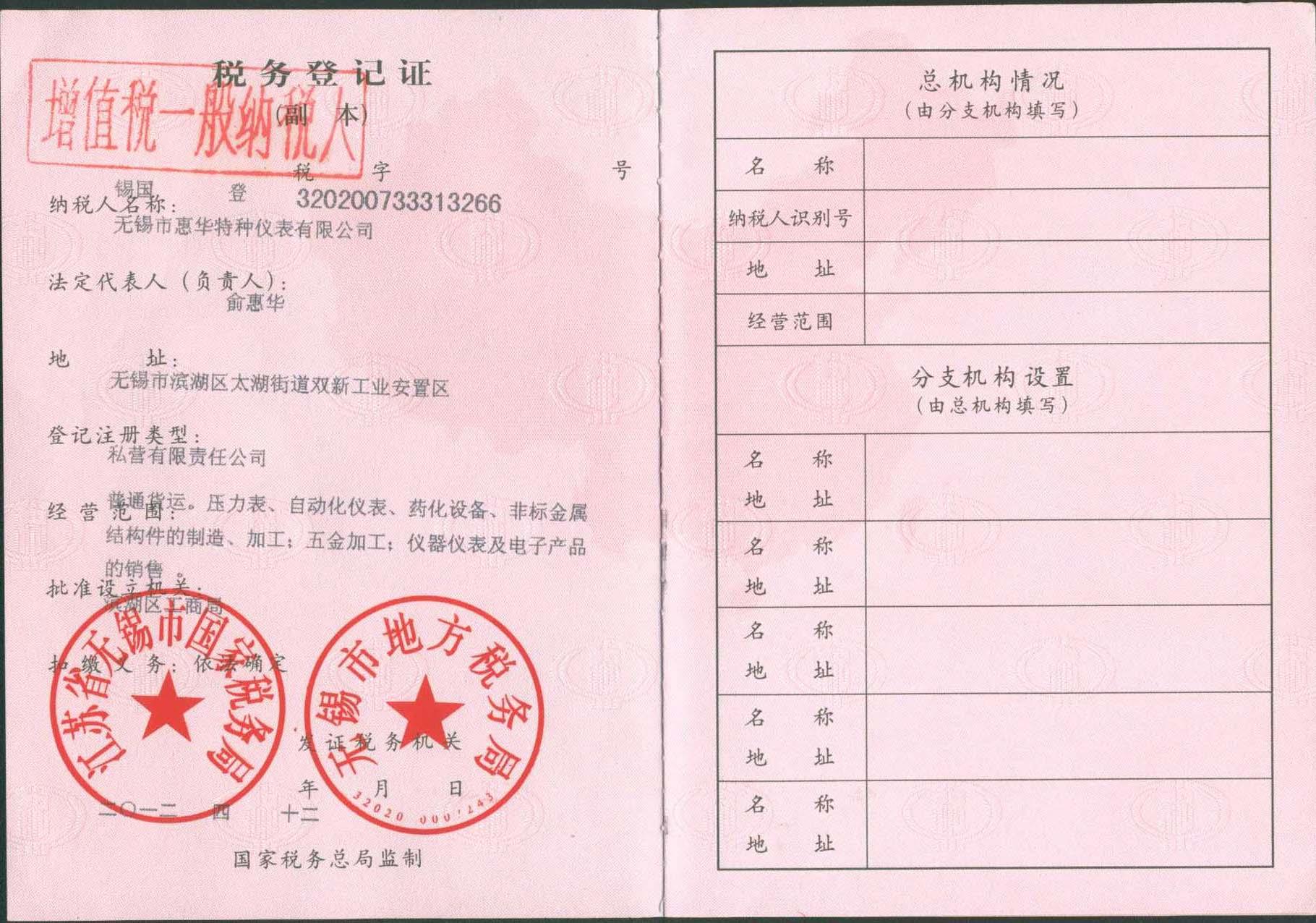 惠华税务登记证