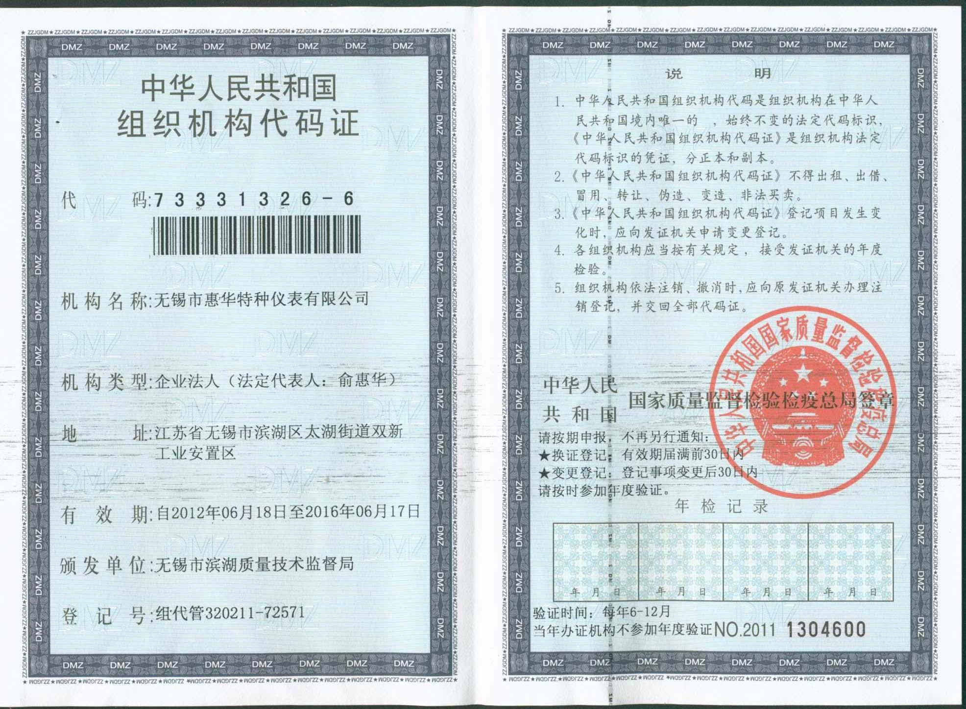 惠华组织机构代码证