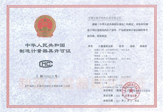计量器具制造许可证